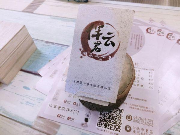 仙草_191103_0007.jpg