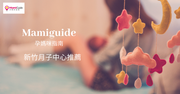 Mamiguide +新竹+月子中心推薦.png