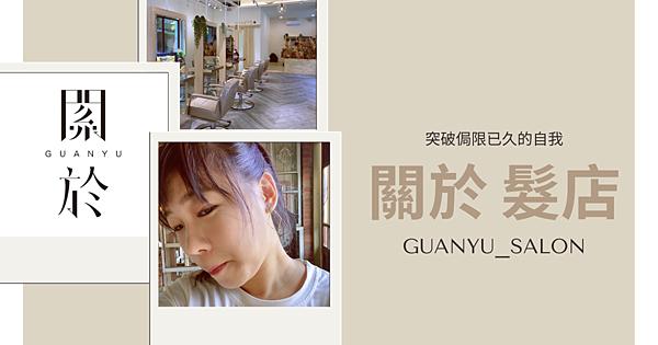 【雙連髮廊推薦】突破侷限已久的自我-關於髮店 Guanyu Salon