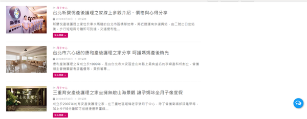 Mamiguide+新竹月子中心推薦-17.PNG