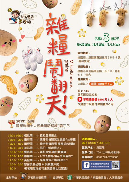 108-10-13-雜糧鬧翻天活動海報-ok_132157449403809507.jpg