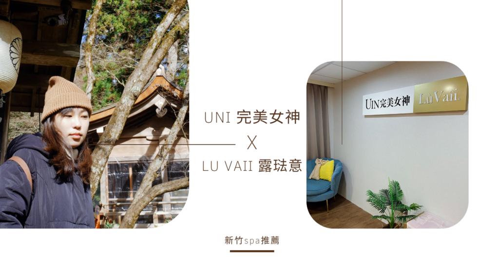 UNI 完美女神 X Lu vaii 露珐意.png